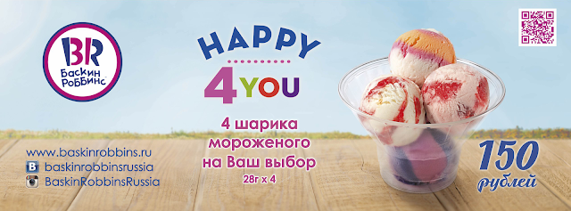 4 шарика мороженого за 150₽ в Баскин Роббинс, Happy 4You Baskin Robbins, 4 шарика мороженого в Баскин Роббинс цена, 4 шарика мороженого в Baskin Robbins цена