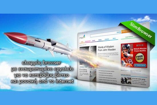 SlimBrowser - Γρήγορος browser με ενσωματωμένο εργαλείο για να κατεβάζεις βίντεο και μουσική