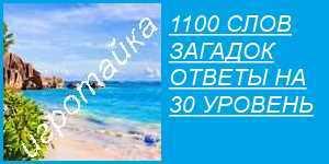 1100 слов загадок правильные названия слов 30 уровень