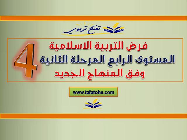 فرض التربية الاسلامية المستوى الرابع المرحلة الثانية وفق المنهاج الجديد
