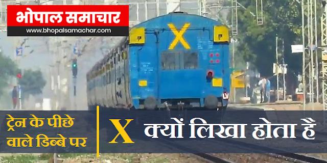 ट्रेन के पीछे वाले डिब्बे पर X क्यों लिखा होता है | GK HINDI