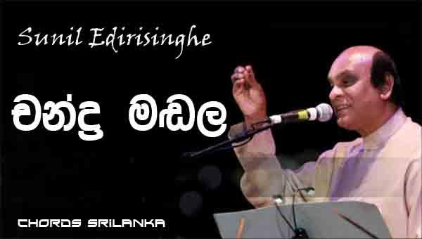 Chandra Madala chords, Sunil Edirisinghe chords, Chandra Madala Badda Watin song chords, Sunil Edirisinghe song chords,