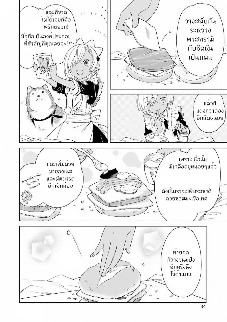 อ่านการ์ตูน Tabi to Gohan to Shuumatsu Sekai ตอนที่ 1 หน้าที่ 35