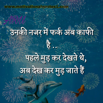 Motivational Quotes Hindi Images