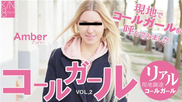 UNCENSORED Kin8tengoku 3072 金8天国 3072 金髪天国 コールガール 現地でコールガールを呼んでみました VOL2 Amber / アンバー, AV uncensored