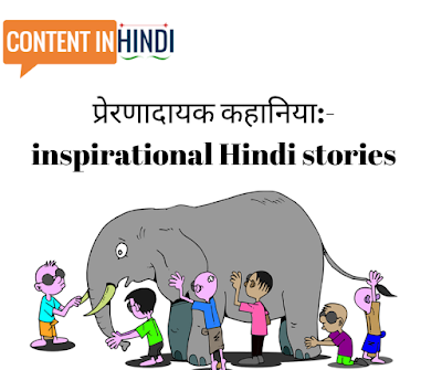Best 110+ inspirational Stories in Hindi with moral image
