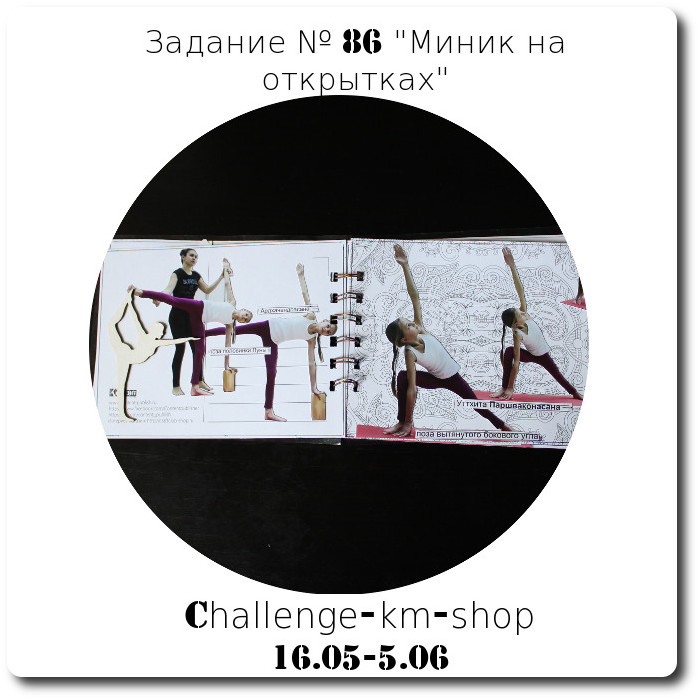 """Задание № 86 """"Миник на открытках"""""""