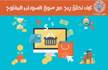 كيف تحقق ربح عبر سوق السودان المفتوح