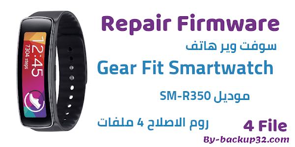 سوفت وير هاتف Gear Fit Smartwatch موديل SM-R350 روم الاصلاح 4 ملفات تحميل مباشر