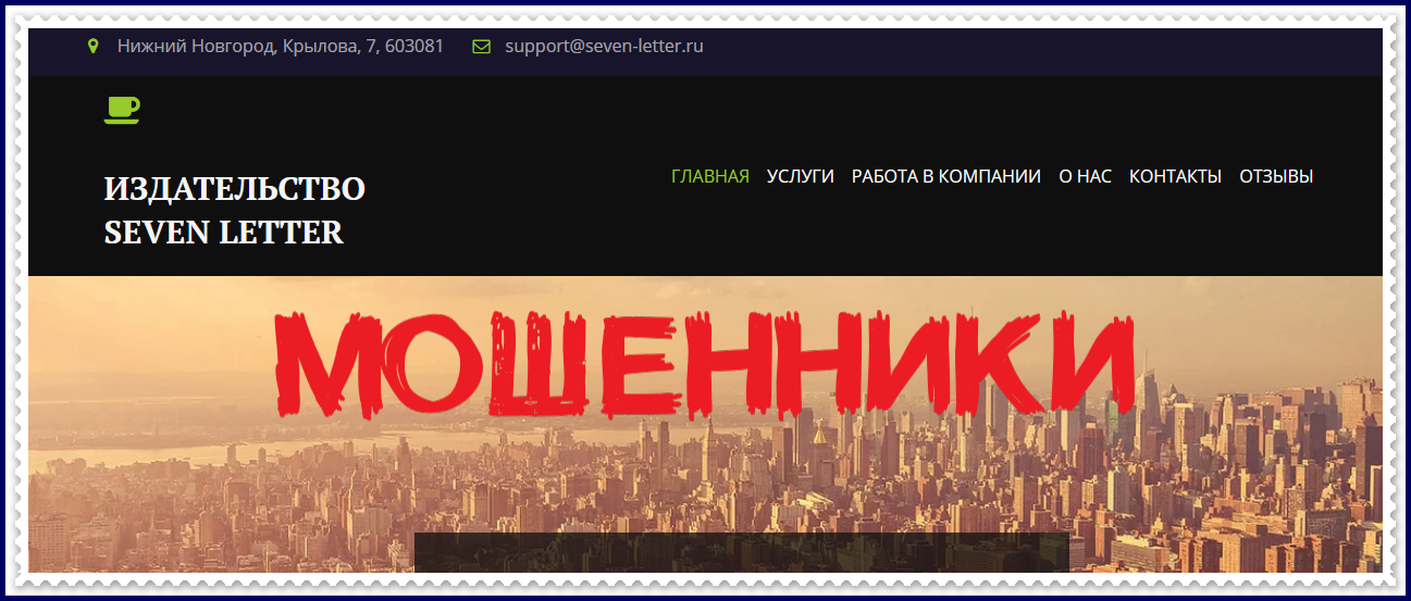 Издательство Seven Letter seven-letter.ru – отзывы о работе и вакансии, лохотрон! Развод на деньги