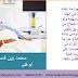 طبيب الإماراتي غاغا غاغا لجراحة إعادة صقل الورك في الهند