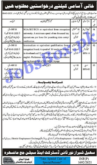 district-and-session-courts-mansehra-jobs-2021-advertisement