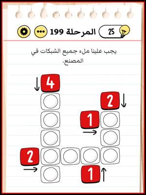 حل Brain Test المرحلة 199