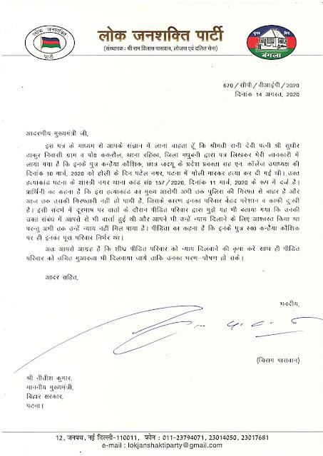 Chirag paswa letter