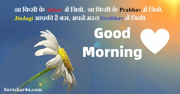 Latest Best Good Morning Shayari