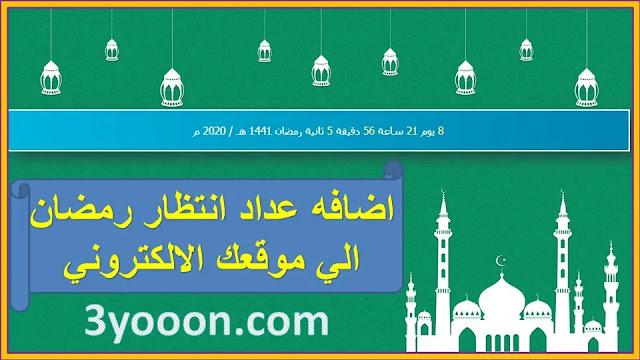 اضافه عداد الوقت المتبقي علي رمضان | اضافات بلوجر 2020