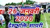 शायरी: 26 जनवरी 2021, 26 January Shayari in hindi, Republic Day 2021 Shayari in hindi, Gantantr divas par shayari 2021
