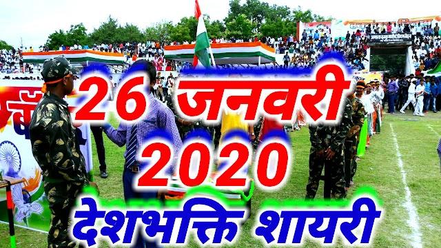 शायरी: 26 जनवरी 2021, 26 January Shayari in hindi, Republic Day 2021 Shayari in hindi, Gantantr divas par shayari 2021