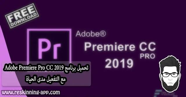 تحميل برنامج Adobe Premiere Pro CC 2019 مع التفعيل مدى الحياة