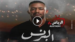 مسلسل البرنس الحلقة 1 الاولى محمد رمضان 2020
