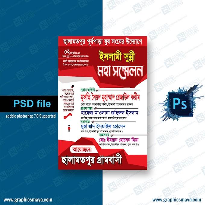 Mahfil Poster Design PSD মাহফিল পোস্টার ডিজাইন (GraphicsMaya.com)