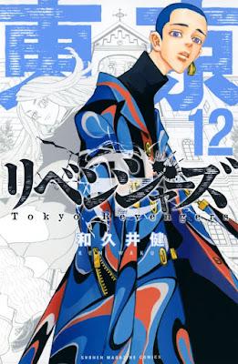東京リベンジャーズ コミック 表紙 第12巻   柴八戒 Shiba Hakkai   東リベ 東卍   Tokyo Revengers Volumes