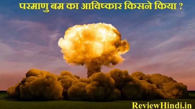 परमाणु बम का आविष्कार किसने किया और कब किया था?