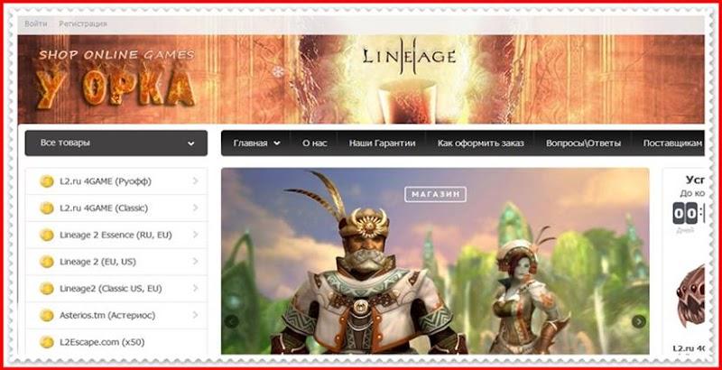 Мошеннический сайт wowgolda.ru, payork.ru – Отзывы о магазине, развод! Фальшивый магазин