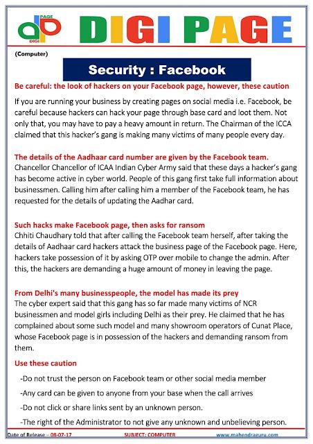 DP | FACEBOOK SECURITY | 08- JULY - 17 |