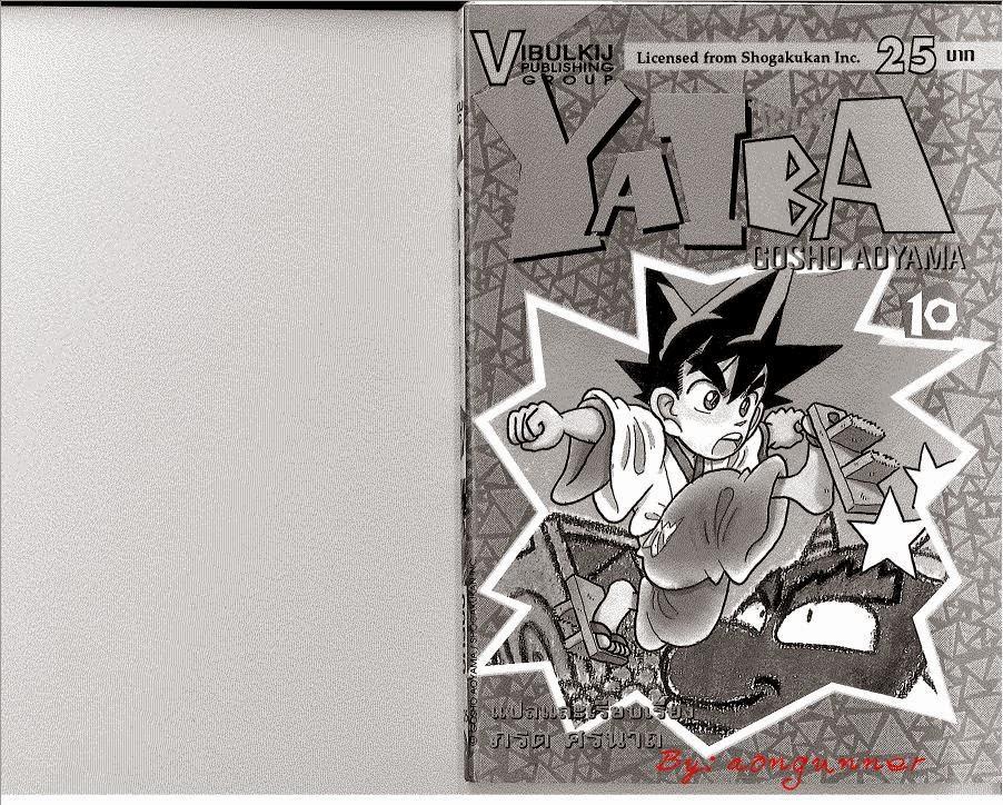 Yaiba-ตอนที่ 10