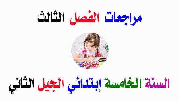 مراجعات و تمارين مريم بوخشم الفصل الثالث السنة الخامسة إبتدائي الجيل الثاني