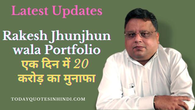 Rakesh-Jhunjhunwala-Portfolio