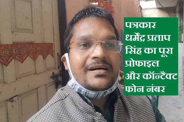 dharmendra-pratap-singh-journalist-faridabad-latest-news