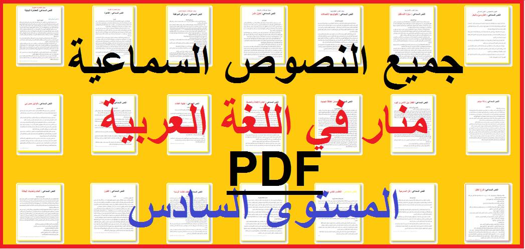 النصوص السماعية منار في اللغة العربية السادس pdf