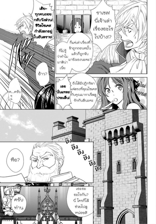 Konyaku Haki kara Hajimaru Akuyaku Reijou no Kangoku Slow Life - หน้า 20
