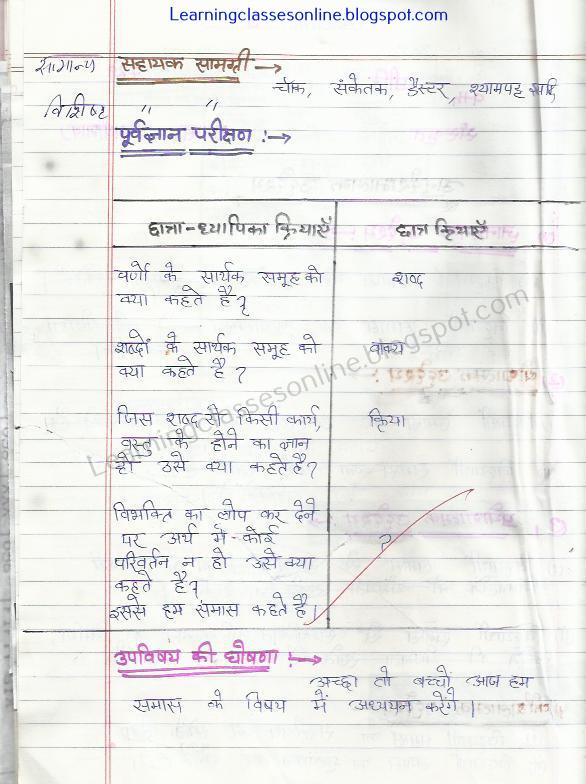 ncert cbse sanskrit lesson plan
