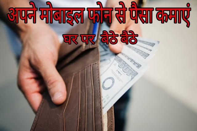 Mobile Phone Se Paise Kaise Kamaye Hindi Me - Ghar Baithe Phone Se Paise Kamaye