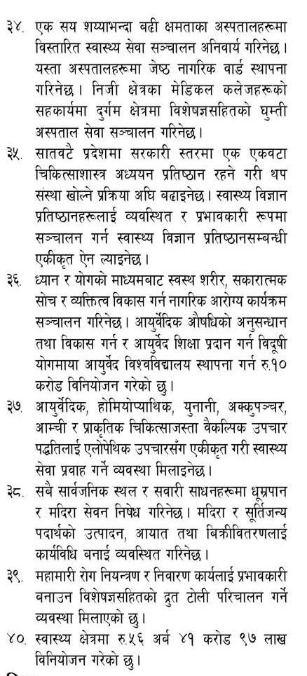 health budget nepal