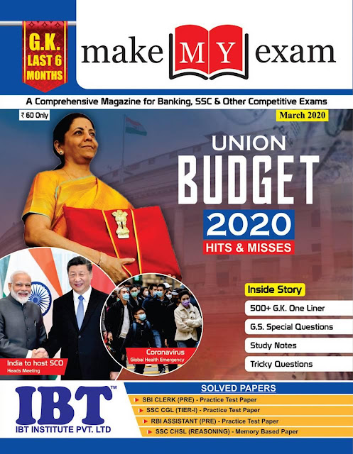 Make My Exam Current Affairs (March 2020) : For All Competitive Exam PDF Book