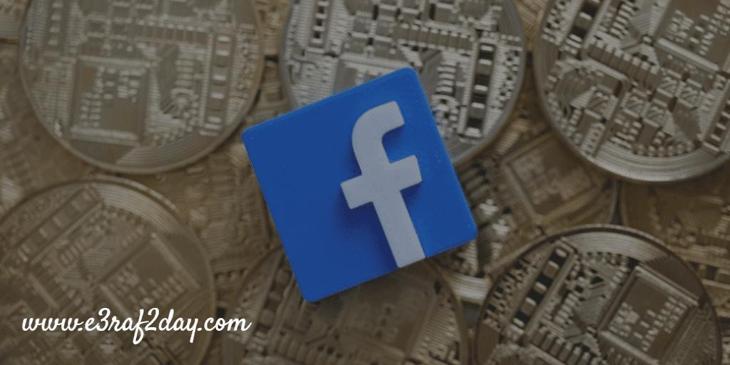 عملة فيسبوك الجديده ليبرا  ستغير حياة الملايين من البشر حول العالم
