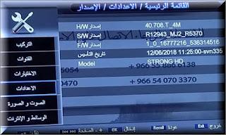 احدث ملف قنوات STRONG 777hd mini