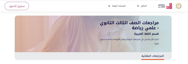 نماذج امتحانات استرشادية مجانا من منصة حصص مصر للصف الثالث الثانوى علمى رياضة2021