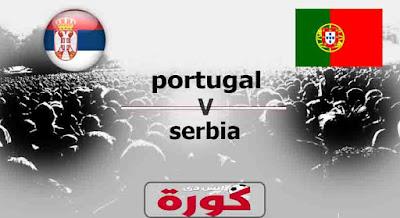 مشاهدة مباراة البرتغال وصربيا بث مباشر اليوم
