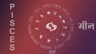 PISCES Horoscope Gobtech