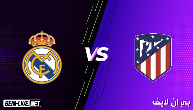 مشاهدة مباراة اتلتيكو مدريد وريال مدريد بث مباشر اليوم بتاريخ 07-03-2021 في الدوري الاسباني