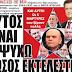 Ο Ρώσος εκτελεστής και οι πέντε μάρτυρες που ξέρουν πολλά για την δολοφονία του Μ.Ζαφειρόπουλου (photo+video)