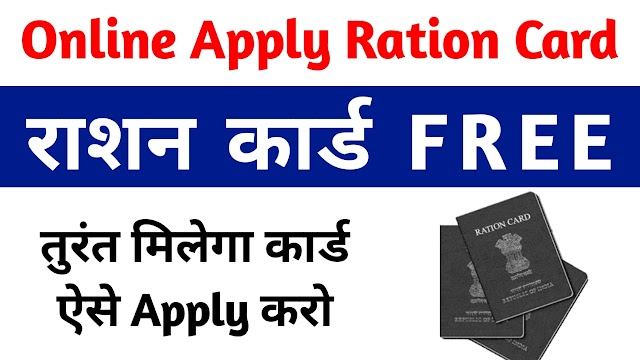 Ration Card Online Apply ll Online Apply Ration Card ll Apply Online Ration Card Odisha