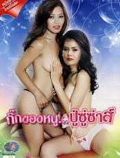 Gig Khong Nu Pu Susa (2012) กิ๊กของหนูปู่ซู่ซ่าส์ [18+ Thailand]