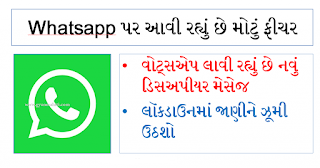 Big feature Coming On Whatsapp