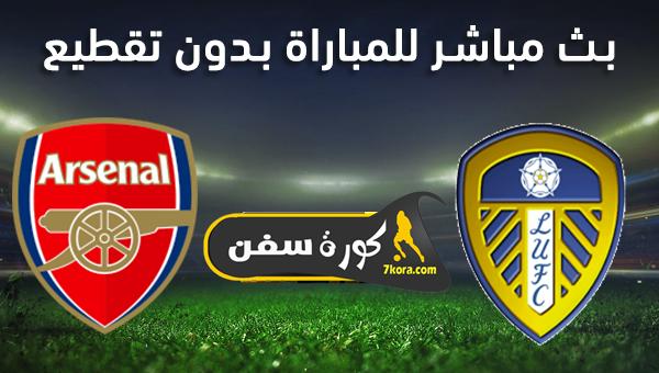 موعد مباراة ليدز يونايتد وآرسنال بث مباشر بتاريخ 22-11-2020 الدوري الانجليزي